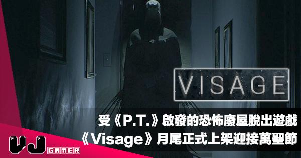 【遊戲介紹】受《P.T.》啟發的恐怖廢屋脫出遊戲《Visage 面容》月尾正式上架迎接萬聖節