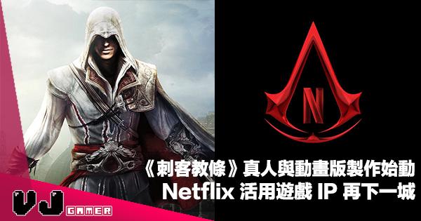 【影視新聞】《刺客教條》真人與動畫版製作始動・Netflix 活用遊戲 IP 再下一城