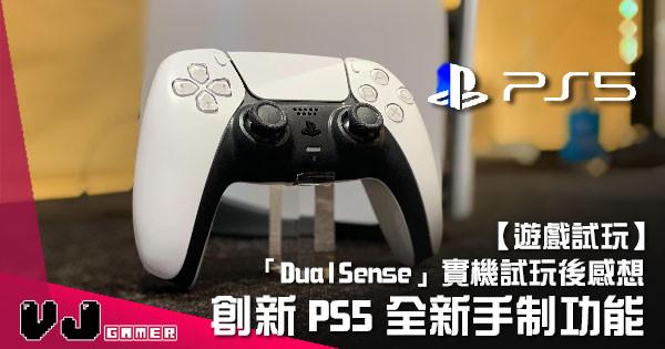 【遊戲試玩】創新 PS5 全新手制功能 「DualSense」實機試玩後感想
