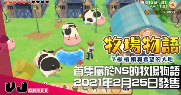 【PR】首隻屬於NS的牧場物語 《牧場物語 橄欖鎮與希望的大地》 2021年2月25日發售