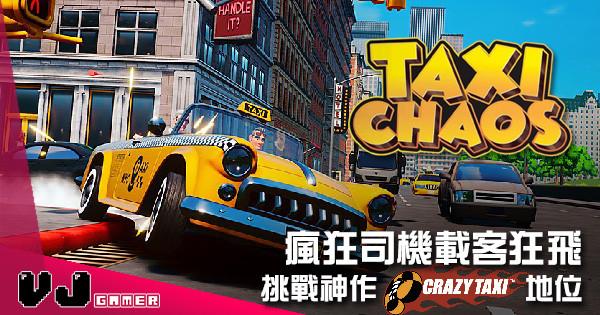 【遊戲新聞】瘋狂司機載客狂飛 《Taxi Chaos》挑戰神作「Crazy Taxi」地位