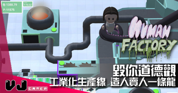【遊戲介紹】毀你道德觀《Human Factory》工業化生產線 造人賣人一條龍