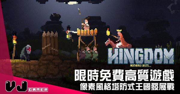 【遊戲新聞】限時免費高質遊戲 《Kingdom: Classic》像素風格塔防式王國發展戰