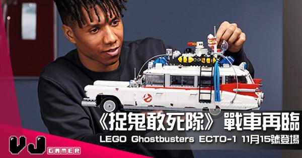 【LEGO快訊】《捉鬼敢死隊》戰車再臨 LEGO Ghostbusters ECTO-1 11月15號登場