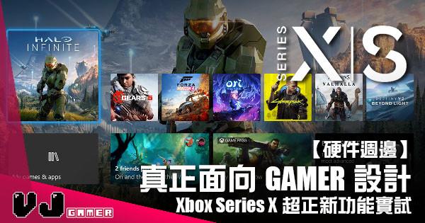 【硬件週邊】真正面向 GAMER 設計 Xbox Series X 超正新功能實試