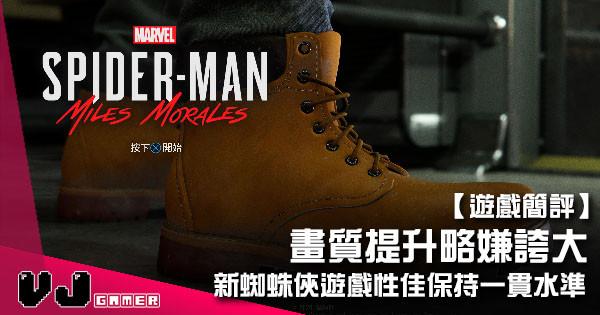 【遊戲簡評】畫質提升略嫌誇大 《Marvel's Spider-Man: Miles Morales》遊戲性佳保持一貫水準