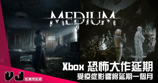 【遊戲新聞】Xbox 恐怖大作宣佈延期 《Medium》受疫症影響將延期一個月