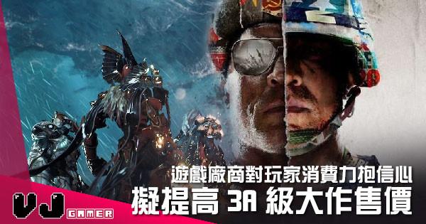 【遊戲新聞】遊戲廠商對玩家消費力抱信心 擬提高 3A 級大作售價