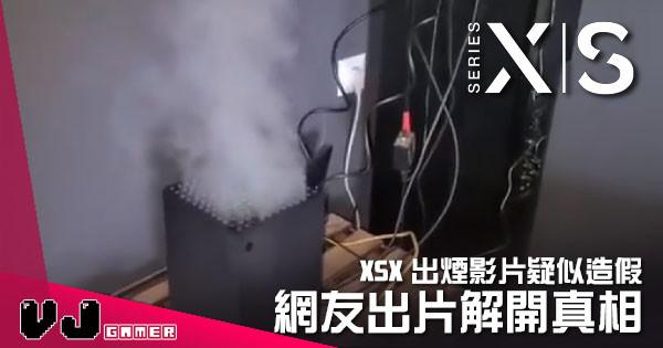 【遊戲新聞】XSX 出煙影片疑似造假 網友出片解開真相