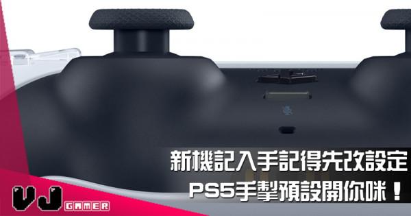 【遊戲新聞】新機記入手記得先改設定 PS5手掣預設開你咪!