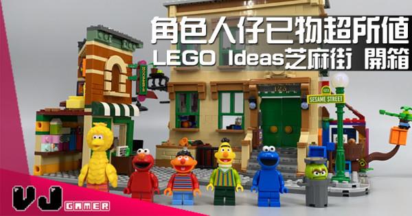 【玩物評測】角色人仔已物超所值 LEGO Ideas芝麻街 開箱