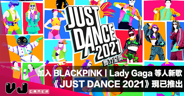 【PR】加入 BLACKPINK|Lady Gaga 等人新歌《JUST DANCE 舞力全開 2021》現已推出