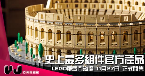 【LEGO快訊】史上最多組件官方產品 LEGO羅馬鬥獸場 11月27日 正式開售