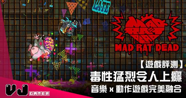 【遊戲評測】毒性猛烈令人上癮 《Mad Rat Dead》音樂 x 動作遊戲完美融合