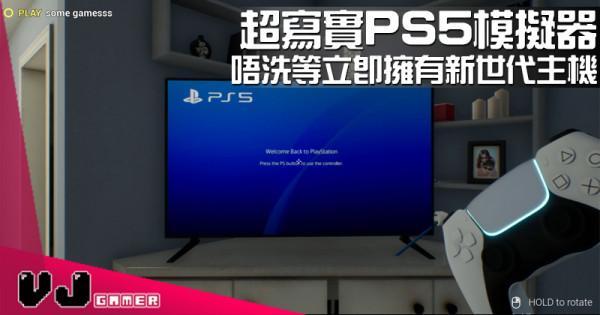 【遊戲介紹】超寫實 PS5 模擬器 唔洗等立即擁有新世代主機