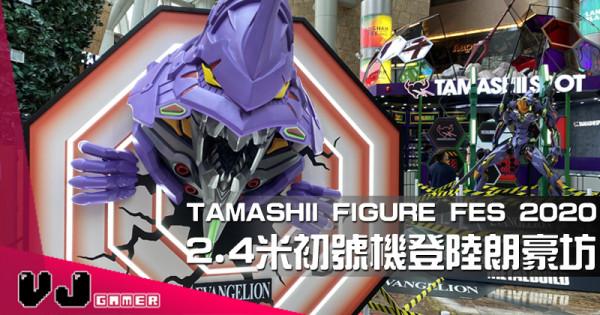 【活動情報】TAMASHII FIGURE FES 2020 2.4米初號機登陸朗豪坊 獨家限量商品發售熱賣
