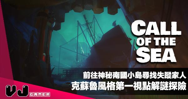 【遊戲介紹】前往神秘南國小島尋找失蹤家人《Call of the Sea》克蘇魯風格第一視點解謎探險
