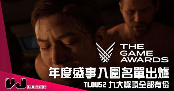 【遊戲新聞】年度盛事入圍名單出爐 《The Last of Us Part2》九大獎項全部有份