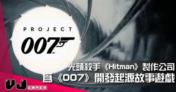 【遊戲新聞】光頭殺手《Hitman》系列製作公司 為《007》開發起源遊戲