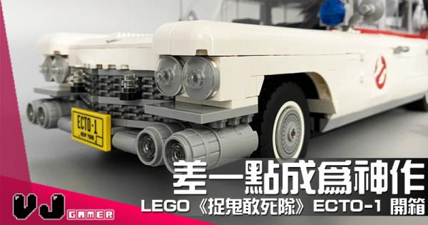 【玩物評測】差一點成為神作 LEGO《捉鬼敢死隊》ECTO-1 開箱