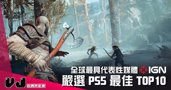 【遊戲新聞】全球最具代表性媒體 IGN 嚴選 PS5 最佳 TOP 10