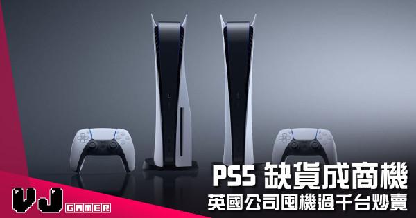 【遊戲新聞】PS5 缺貨成商機 英國公司囤機過千台炒賣