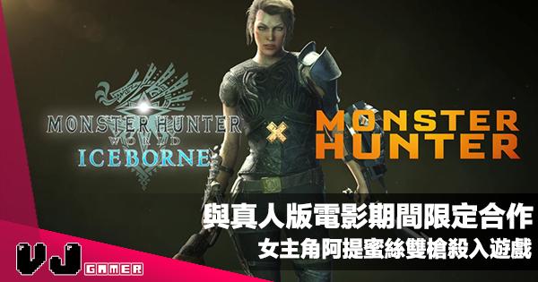 【遊戲新聞】與真人版電影期間限定合作《Monster Hunter World:Iceborne》女主角阿提蜜絲雙槍殺入遊戲