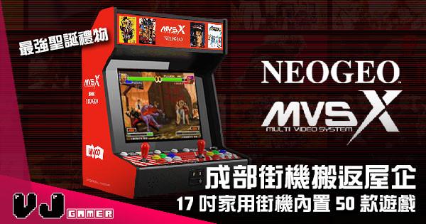 【遊戲新聞】成部街機搬返屋企 「NEO GEO MVS X」17吋家用街機內置 50 款遊戲