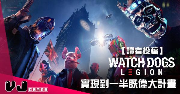 【讀者投稿】《Watch Dogs: Legion》實現到一半既偉大計畫