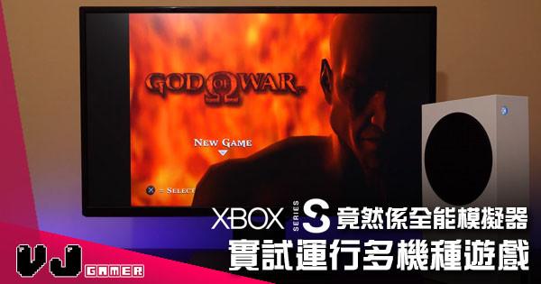【遊戲新聞】XBOX Series S 竟然係全能模擬器 實試運行多機種遊戲