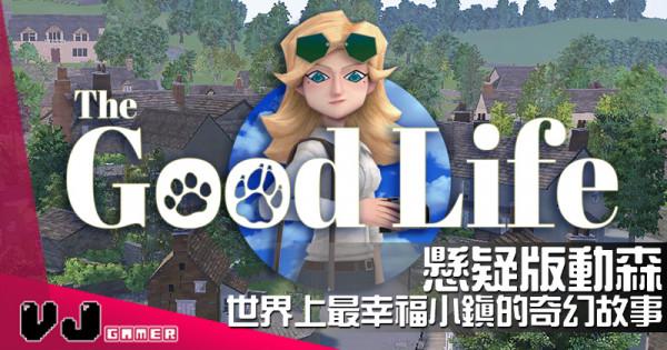【遊戲介紹】懸疑版動森《The Good Life》世界上最幸福小鎮的奇幻故事