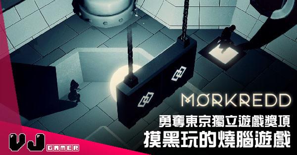【遊戲新聞】勇奪東京獨立遊戲獎項 《Mørkredd》摸黑玩的燒腦遊戲