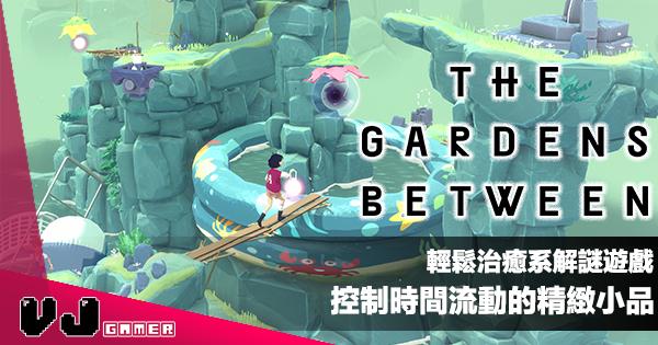 【遊戲介紹】輕鬆治癒系解謎遊戲《The Gardens Between》控制時間流動的精緻小品