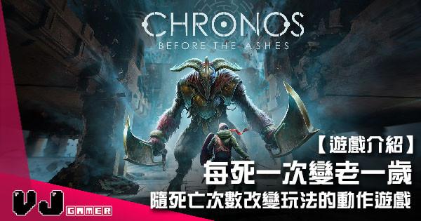【遊戲介紹】每死一次變老一歲 《Chronos: Before the Ashes》隨死亡次數改變玩法的動作遊戲
