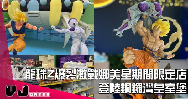 【PR】龍珠Z爆裂激戰娜美星期間限定店 登陸銅鑼灣皇室堡