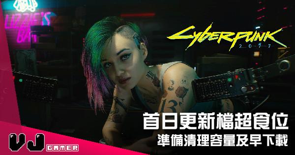 【遊戲新聞】準備清理容量及早下載 《Cyberpunk 2077》首日更新檔超食位