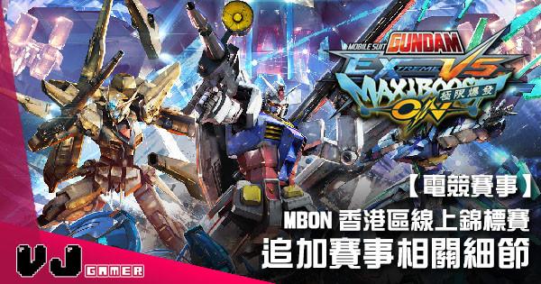 【電競賽事】《MOBILE SUIT GUNDAM EXTREME VS. 極限爆發》香港區線上錦標賽 追加賽事相關細節