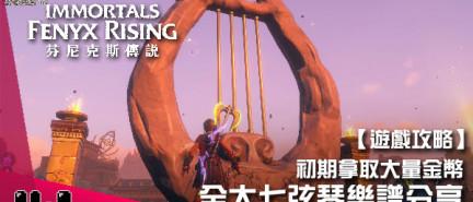 【遊戲攻略】《Immortals Fenyx Rising 芬尼克斯傳說》初期拿取大量金幣 全大七弦琴樂譜分享