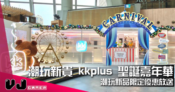 【PR】潮玩新貴 kkplus 聖誕嘉年華 潮玩新品限定優惠放送