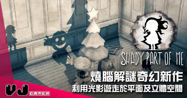 【遊戲介紹】利用光影遊走於平面及立體空間 《Shady Part of Me》燒腦解謎奇幻新作