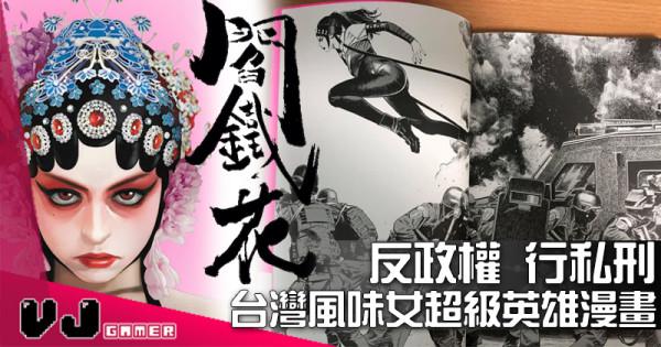 【作品介紹】反政權 行私刑 台灣風味女超級英雄漫畫《閻鐵花》