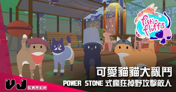 【遊戲新聞】可愛貓貓大亂鬥 《Fisti-Fluffs》Power Stone 式瘋狂掉野攻擊敵人