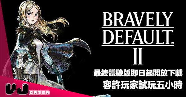 【遊戲新聞】最終體驗版即日起開放下載《Bravely Default II》容許玩家試玩五小時