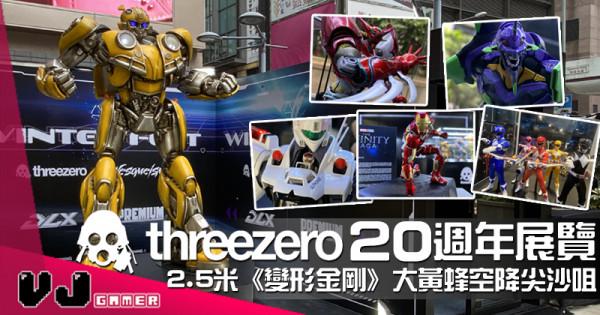【PR】threezero 20週年展覽 2.5米《變形金剛》大黃蜂空降尖沙咀