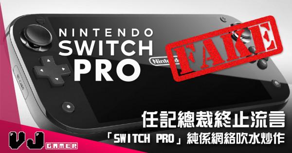 【遊戲新聞】任記總裁終止流言 「Switch Pro」純係網絡吹水炒作