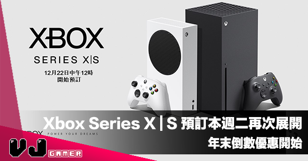 【PR】Xbox Series X | S 預訂本週二再次展開!年末倒數優惠開始