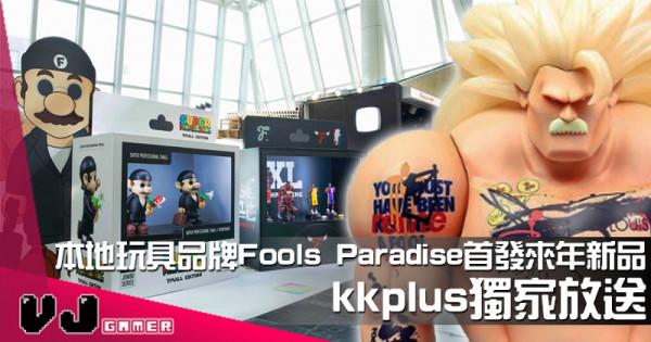 【PR】本地玩具品牌Fools Paradise首發來年新品  kkplus獨家放送