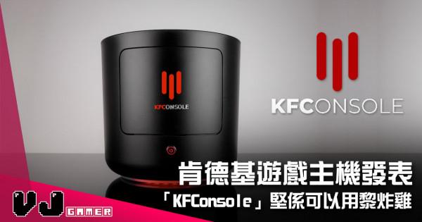 【遊戲新聞】肯德基遊戲主機發表 「KFConsole」堅係可以用黎炸雞!