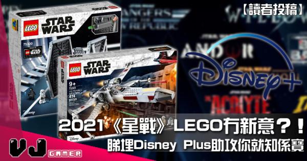 【讀者投稿】2021《星戰》LEGO冇新意?!睇埋Disney Plus助攻你就知係寶