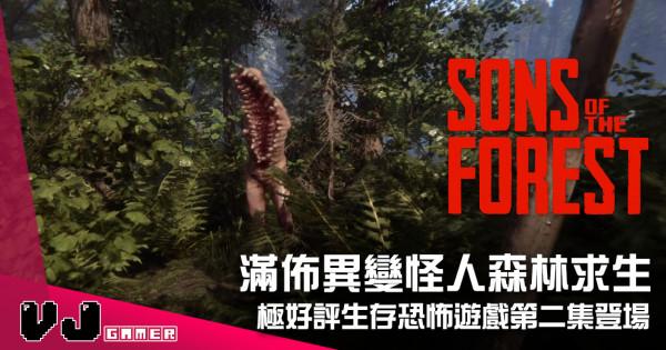 【遊戲新聞】滿佈異變怪人森林求生 《Sons of the Forest》極好評生存恐怖遊戲第二集登場